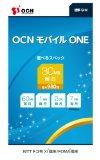 OCN モバイル ONE、SMS非対応SIMカードがAmazonで更に値下がり!nanoSIMは2,100円に