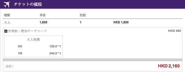 香港に属する低コストの航空会社