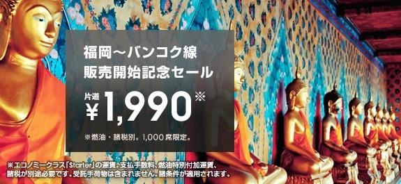 ジェットスターの就航記念セール:福岡 ⇔ バンコクの往復航空券を総額約22,000円で購入してみた