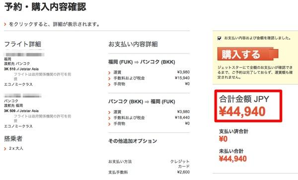 ジェットスター:福岡 ⇔ バンコクが約22,000円/一人