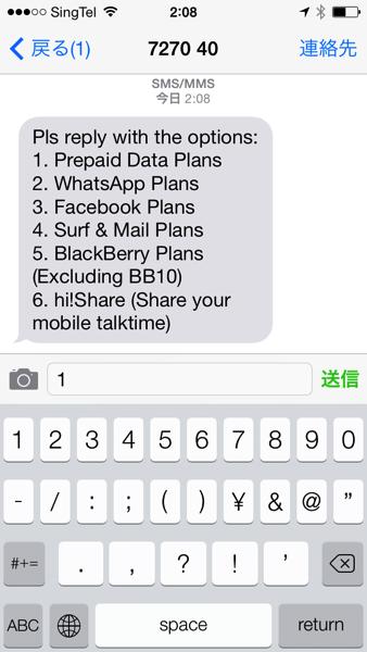 SMSでプラン登録を行う