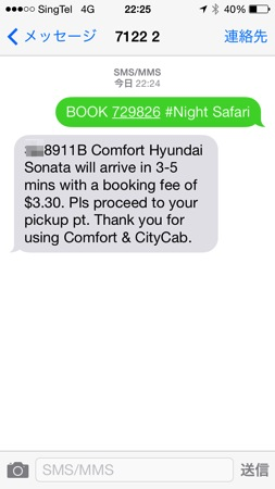 シンガポールでタクシー配車にSMSを使ったらモノスゴク便利だった