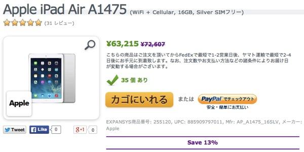 Apple iPad Air A1475 WiFi Cellular 16GB Silver SIMフリー キャンペーン スペシャルオファー EXPANSYS 日本