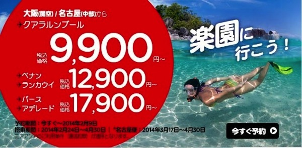 エアアジアX:名古屋 ⇔ クアラルンプールが往復で約16,000円〜になるセールを開催!