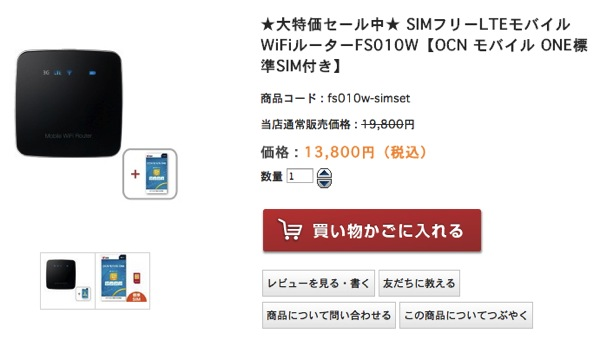 goo SIM SellerでSIMフリーのWi-Fiルータ FS010WとOCN モバイル ONEのSIMカードがセットで13,800円で販売中/LTE非対応端末はセットで5,000円以下