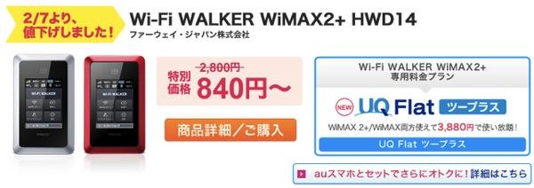 UQオンラインショップ、Wi-Fi WALKER WiMAX2+を値下げ!2,880円 ⇒ 840円に