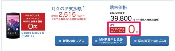 イー・モバイルオンラインストアでNexus 5が端末代一括0円で販売再開!月額料金はパケット通信料込みで2,515円〜/月