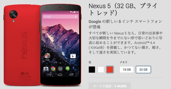 Nexus 5 32 GB ブライト レッド Google Playの端末