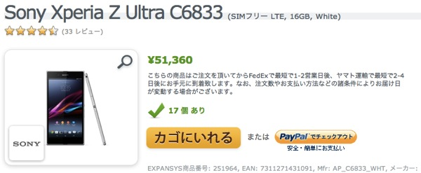 EXPANSYS、Xperia Z Ultra(LTE対応版/SIMフリー)の販売を再開!パープルは既に在庫切れ?