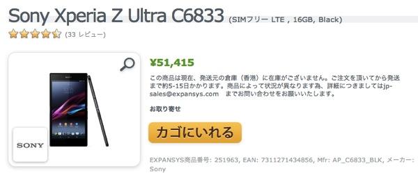 EXPANSYSのXperia Z Ultra(SIMフリー/LTE版):ブラックのみ在庫あり