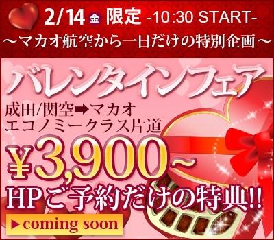 マカオ航空:成田 ⇒ マカオが3,900円/片道(往復総額で約25,000円)になるバレンタインフェアを予告