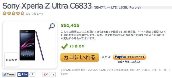 Sony Xperia Z Ultra C6833 SIMフリー LTE 16GB Purple 価格 特徴 EXPANSYS