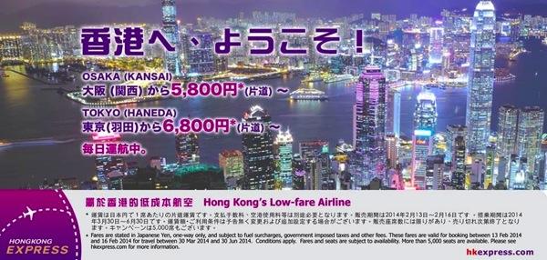 香港エクスプレス:日本発航空券の販売記念セールを開催!羽田 ⇔ 香港往復は16,200円〜