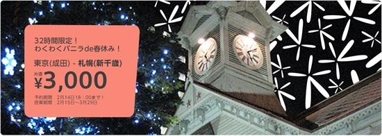 バニラ・エア  成田 ⇔ 札幌が3,000円/片道になる『わくわくバニラ』を販売!32時間限定