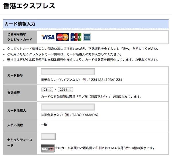 クレジットカードでお支払いについて