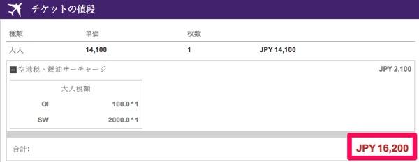 香港エクスプレスのセールで羽田 ⇔ 香港を往復約18,000円で購入してみた