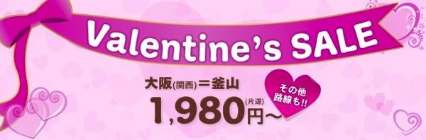 Peach、バレンタインセールを開催!関空 ⇔ 成田が2,480円〜/国際線は関空 ⇔ 釜山が1,980円〜など