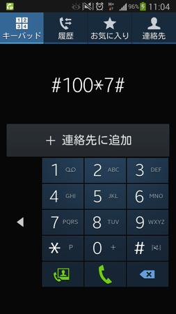 『#100*7#』宛に発信してインターネットプランに登録