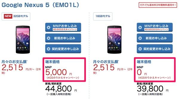 イー・モバイル オンラインストアでNexus 5 32GBを販売開始!端末代はMNPで一括 5,000円 月額料金は2,515円〜/月