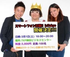 3月1日(土)開催の『スマートフォン王国!! in TOKYO』は本日開催/当日券の販売も若干あり