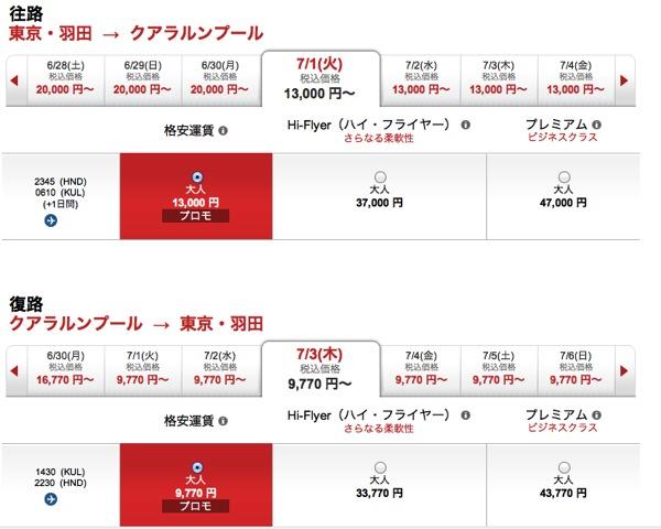 エアアジアX Twitterフォロワー限定のセールを開始/羽田 ⇔ クアラルンプールが往復約23,000円〜