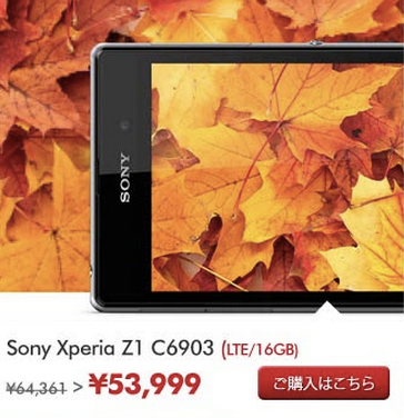 EXPANSYS 月曜日限定セールでXperia Z1(C6903)を約54,000円に値下げ