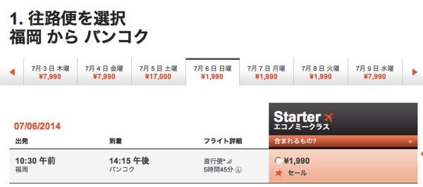 福岡 ⇒ バンコクが1,990円/片道