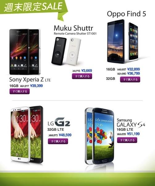 EXPANSYS、週末限定セールでXperia Z、GALAXY S4、Oppo Find 5などSIMフリースマートフォンを10,000円以上値下げ!