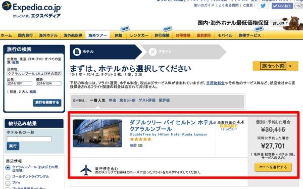 エアアジアグループ、2月24日(月) 1:00より無料航空券を含む『BIG SALE』の開催を予告!