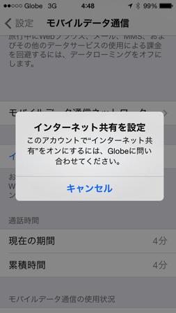 フィリピン GLOBEのプリペイドSIM(LTE対応)ではiPhone 5sのテザリングが利用不可だった
