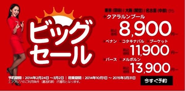 エアアジアグループ『BIG SALE』を開始!羽田 ⇔ クアラルンプールが約16,500円/往復など