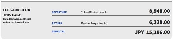 成田 ⇔ マニラ:諸税込みで約15,000円
