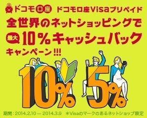 『ドコモ口座Visaプリペイド』利用で最大10%(5,000円まで)キャッシュバックされるキャンペーンが実施中