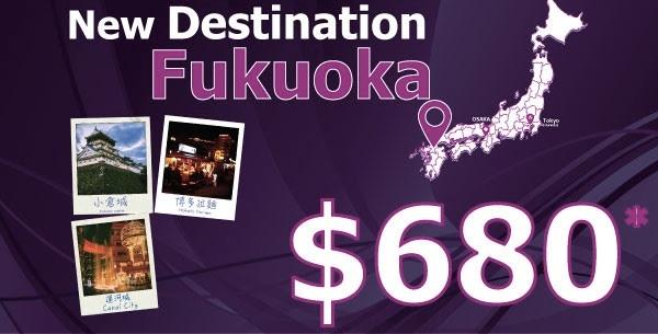 香港エクスプレス、福岡 ⇔ 香港線でセールを開催!往復で26,700円〜