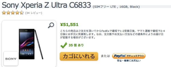 EXPANSYSでSIMフリー版Xperia Z Ultra(Black)の在庫が入荷 – 約51,500円