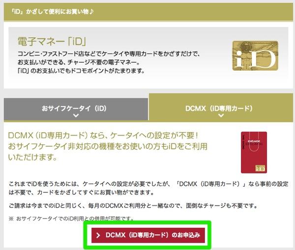 『iD』専用のプラスチックカードの発行をオンラインで申込/手続きは約1分で完了