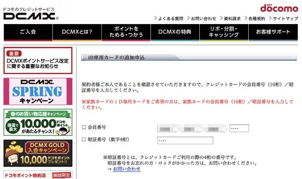 DCMX|ドコモのケータイクレジット