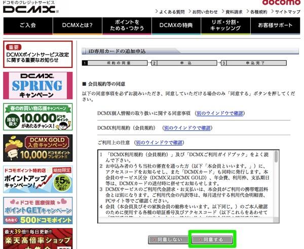 DCMX ドコモのケータイクレジット