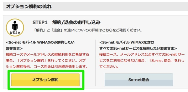 So-net WiMAXオプションを解約予約してみた