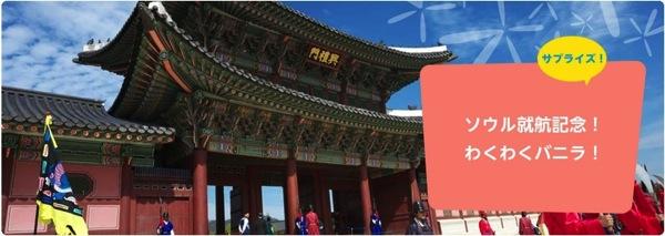 バニラ・エア ソウル就航記念『わくわくバニラ』で成田 ⇔ ソウルが1,000円/片道