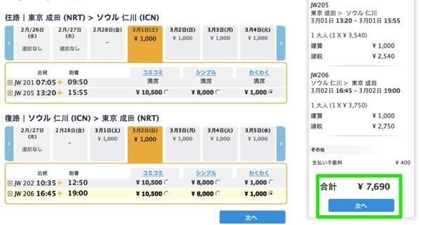 バニラ・エア 成田 ⇔ ソウル(仁川)が1,000円/片道(往復総額7,690円)