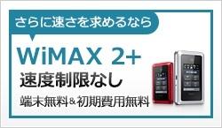 So-netがWiMAX 2+の提供を開始!二年契約で初期費用が完全無料