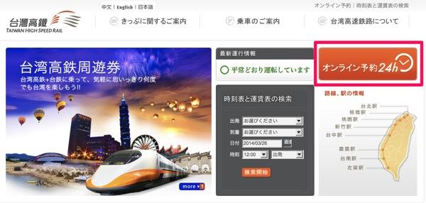台湾の新幹線(台湾高速鉄道)のオンライン予約してみた/日本語ページもあるので簡単