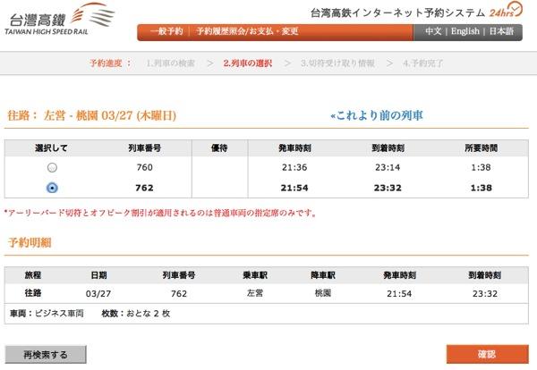 台湾高鉄インターネット予約 列車の選択