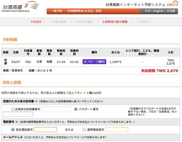 台湾高鉄インターネット予約 切符受け取り情報