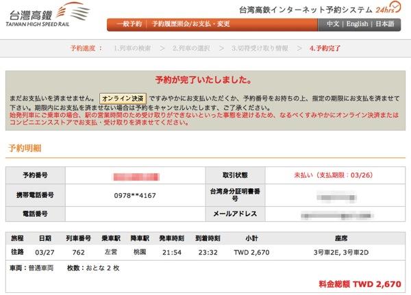 台湾高鉄インターネット予約 予約完了