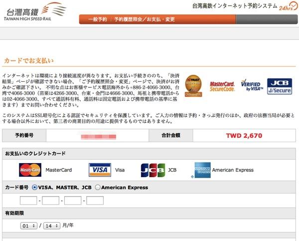 台湾高鉄インターネット予約システム Taiwan High Speed Rail Online Booking