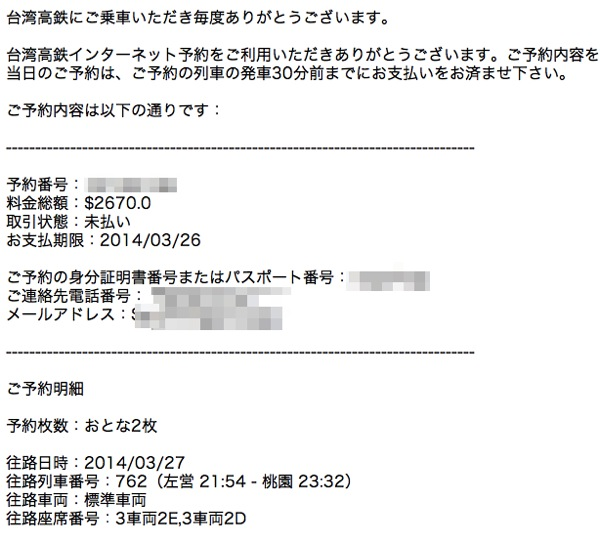 台湾高鉄予約確認メール