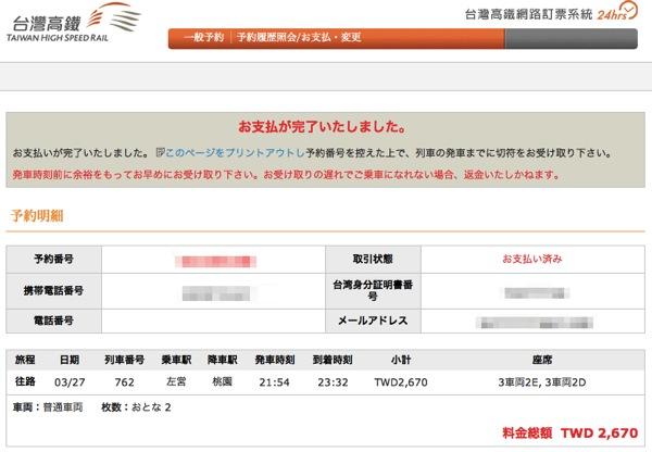 台湾高鉄インターネット予約 予約確認