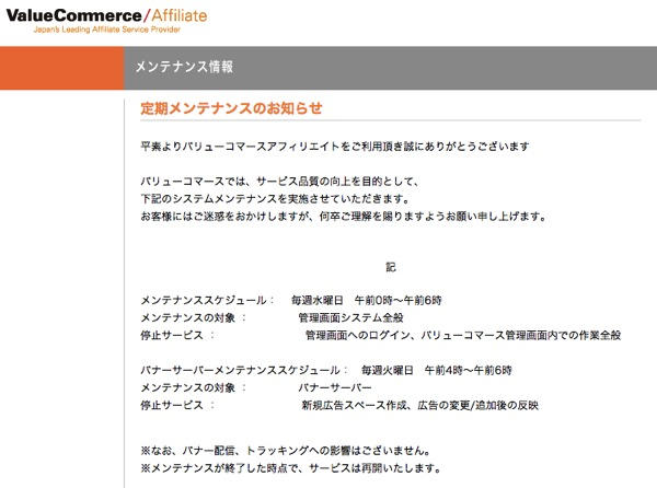 バリューコマース:新管理画面への移行でトラブル?管理画面へのログインが不可